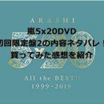 嵐5x20DVD初回限定盤2の内容ネタバレ!買ってみた感想を紹介