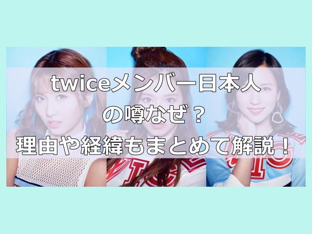 twiceメンバー日本人の噂なぜ?理由や経緯もまとめて解説!