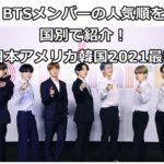 btsメンバーの人気順を国別で紹介!日本アメリカ韓国2021最新