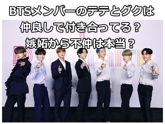 BTSメンバーのテテとグクは仲良しで付き合ってる?嫉妬から不仲は本当?