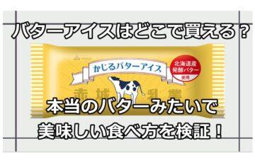 バターアイスはどこで買える?本当のバターみたいで美味しい食べ方紹介!