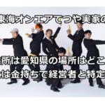 東海オンエアてつや実家の住所は愛知県の場所はどこ?父は金持ちで経営者と特定?