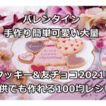 バレンタイン手作り簡単可愛い大量クッキー&友チョコ2021!子供でも作れる100均レシピ