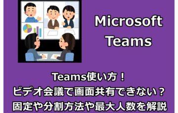 Teams使い方!ビデオ会議で画面共有できない?固定方法や分割の最大人数を解説